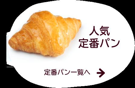 人気定番パン