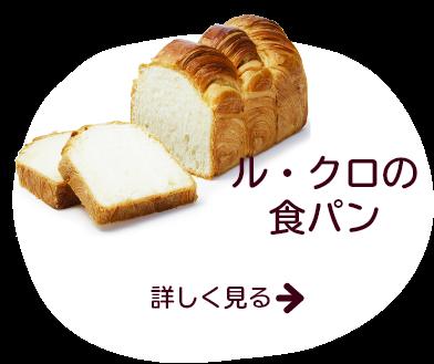 ル・クロの食パン