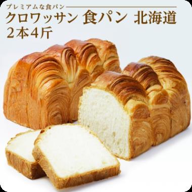 クロワッサン食パン北海道(2本4斤)