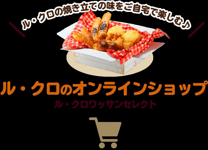 ル・クロワッサンの焼き立ての味をお家で楽しむ!
