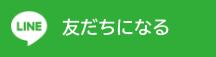 東中浜店LINE公式アカウント