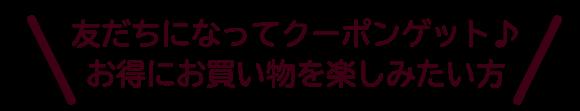天神橋店LINE公式アカウント